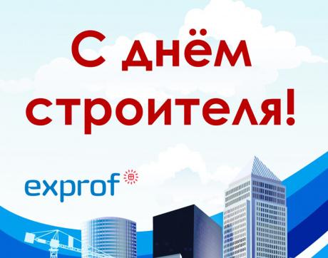 Компания ЭксПроф поздравляет партнеров с Днем строителя