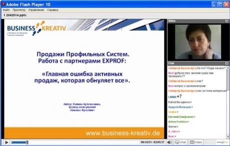 Компания ЭксПроф проводит учебные вебинары для клиентов