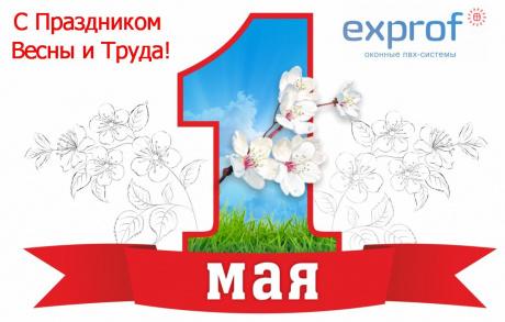 Компания ЭксПроф поздравляет с праздником Весны и Труда