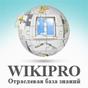 Wikipro