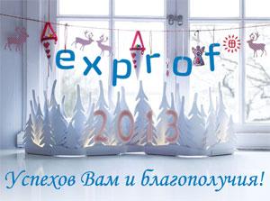 Компания ЭксПроф поздравляет с Новым годом