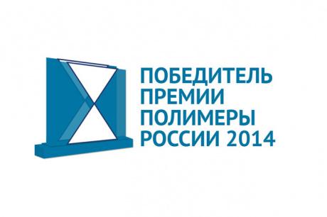 Компания ЭксПроф – лауреат премии Полимеры России