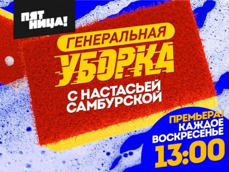 Окна EXPROF в новом проекте телеканала ПЯТНИЦА!