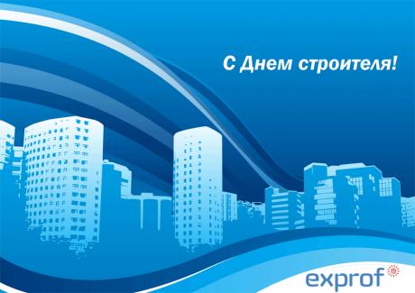 Компания ЭксПроф поздравляет с Днем строителя