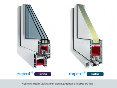 Оконные и дверные новинки exprof 2020 – профиль 60 мм