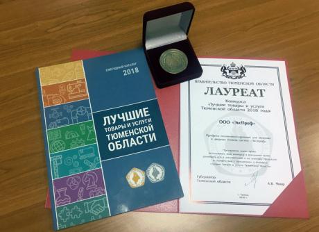 ЭксПроф – лауреат конкурса Лучшие товары и услуги Тюменской области