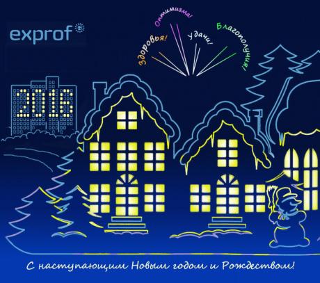 Компания ЭксПроф поздравляет с Новым Годом и Рождеством