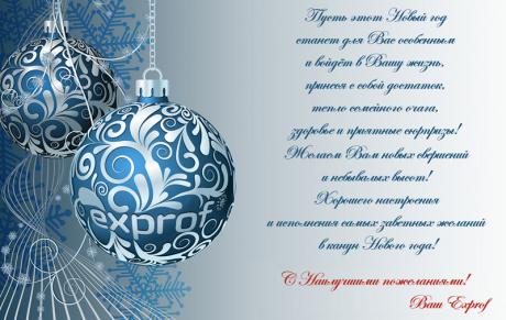 Новогоднее поздравление от компании ЭксПроф