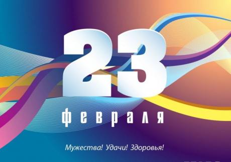 Компания ЭксПроф поздравляет с 23 февраля