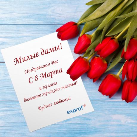 Компания ЭксПроф поздравляет милых дам с Днем 8 Марта