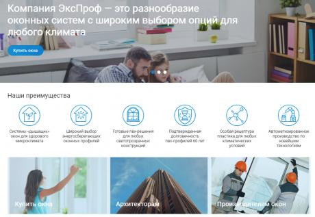 Компания ЭксПроф обновила свой корпоративный сайт