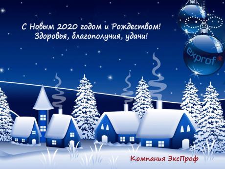 ЭксПроф поздравляет отрасль с Новым годом и Рождеством