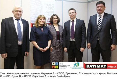 СППП и АПП подписали соглашение с BATIMAT RUSSIA