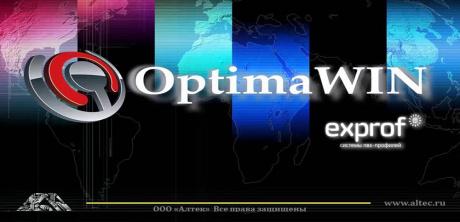 Вышло обновление ПО Optima WIN exprof с профилем 60 мм