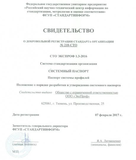 Компания ЭксПроф зарегистрировала Положение о системном паспорте в качестве стандарта организации