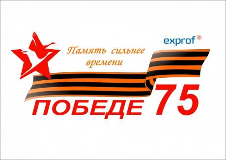 ЭксПроф поздравляет с 75-летием Победы