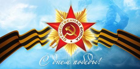 Компания ЭксПроф поздравляет с Днем Победы!