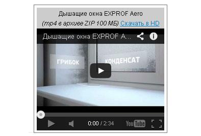 Компания ЭксПроф выпустила видеофильм о «дышащих» окнах