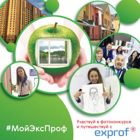 Прими участие в фотоконкурсе и путешествуй с ЭксПроф!