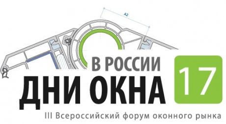 Оконные технологии ЭксПроф на III Всероссийском форуме «Дни окна России»
