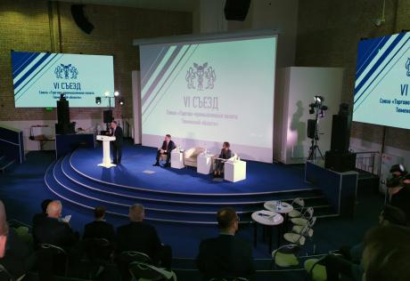 ЭксПроф принял участие в VI Съезде Союза ТПП Тюменской области