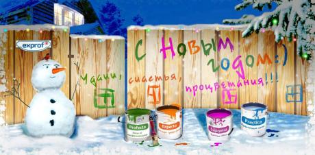 Компания ЭксПроф поздравляет партнеров с Новым годом и Рождеством