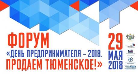 Компания ЭксПроф приняла участие в Дне предпринимателя