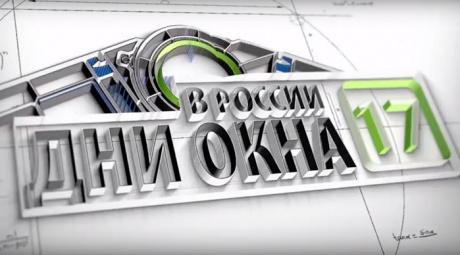 Компания ЭксПроф примет участие в III Форуме «Дни окна в России»